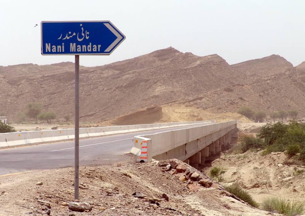 Nani Mandar