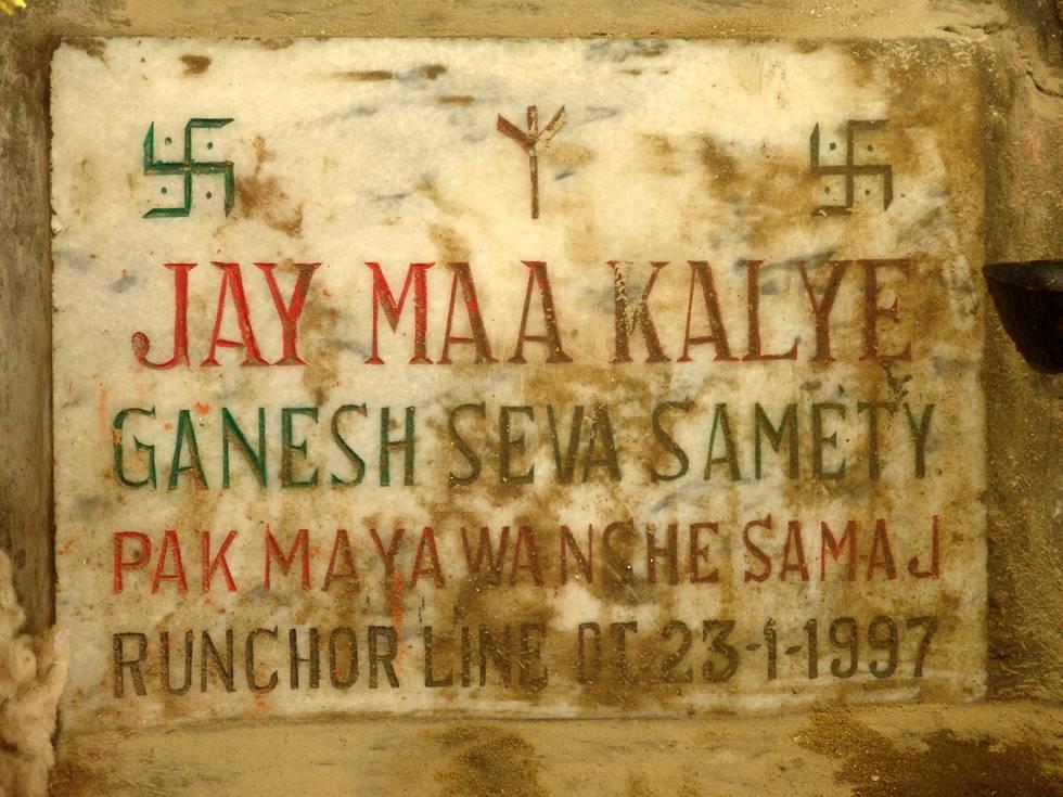 Jay Maa Kalye